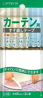 CAPTAIN88 カーテン用すそ直しテープ 巾45mm×2m巻
