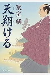 天翔ける (角川文庫) Kindle版