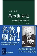 表紙: 茶の世界史 改版 緑茶の文化と紅茶の社会 (中公新書) | 角山栄