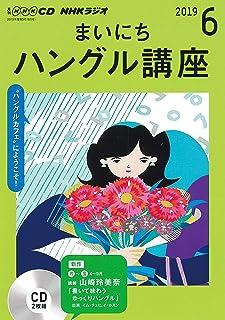 NHK CD ラジオ まいにちハングル講座 2019年6月号