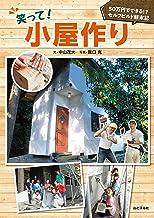 表紙: 笑って!小屋作り 50万円でできる!?セルフビルド顛末記 | 中山 茂大