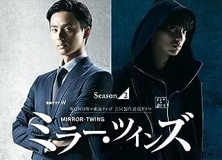 【メーカー特典あり】ミラー・ツインズ Season2 ブルーレイBOX(メインビジュアル クリアファイル) [Blu-ray]...