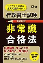 表紙: 行政書士試験 非常識合格法 | 竹原 健