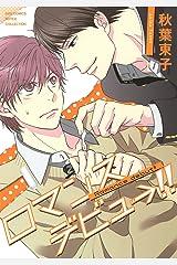 【電子限定おまけ付き】 ロマンスデビュー!! (バーズコミックス ルチルコレクション) Kindle版