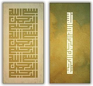 لوحات جدارية اسلامية من ايوان، مطبوعة على قماش كانفاس بإطار خشبي مخفي، طقم 2 قطع مقاس كلي 100*100 محاطة ب فريم مودرن