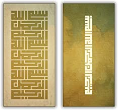 Islamic wall Art from Ewan, printed on canvas , hidden wooden frame, Set 2 pieces total size 100x100 Surrounded by a moder...