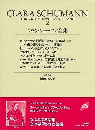 クララ・シューマン全集2 ((世界音楽全集 ピアノ篇 新校訂版)