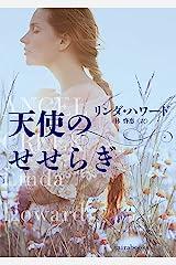 天使のせせらぎ (mirabooks) Kindle版