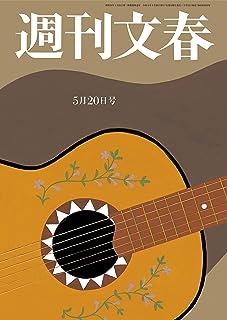 週刊文春 2021年5月20日号[雑誌]