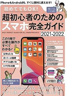 初めてでもOK! 超初心者のためのスマホ完全ガイド (iPhone&Android対応・誰にでもわかりやすい、カンタン解説書!)