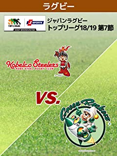 ジャパンラグビー トップリーグ18/19 第7節 神戸製鋼 vs. NEC