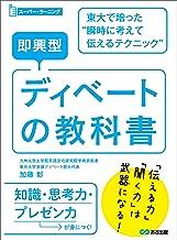 表紙: 即興型ディベートの教科書 ~東大で培った瞬時に考えて伝えるテクニック (スーパー・ラーニング) | 加藤彰