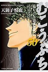 むこうぶち 高レート裏麻雀列伝(50) (近代麻雀コミックス) Kindle版