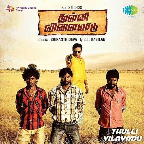 Ammadi athadi mp3 song free download.