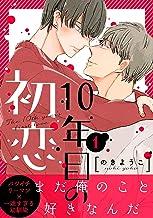 10年目の初恋1 (シャルルコミックス)