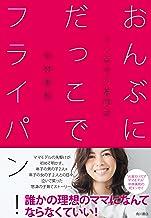 表紙: おんぶにだっこでフライパン! 4人育児の奮闘記 (角川書店単行本) | 中林 美和