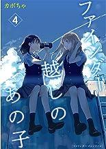 表紙: ファインダー越しのあの子 4 (Lilie comics) | カボちゃ
