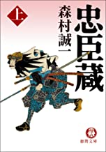 表紙: 忠臣蔵[上] (徳間文庫) | 森村誠一