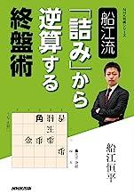 表紙: 船江流 「詰み」から逆算する終盤術 NHK将棋シリーズ | 船江 恒平