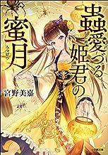 蟲愛づる姫君の蜜月 (小学館文庫キャラブン!)