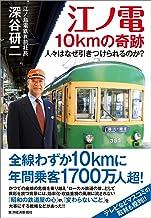 表紙: 江ノ電 10kmの奇跡―人々はなぜ引きつけられるのか? | 深谷 研二
