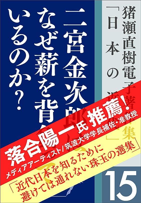 コマンドファブリックミント猪瀬直樹電子著作集「日本の近代」第15巻 二宮金次郎はなぜ薪を背負っているのか? 人口減少社会の成長戦略