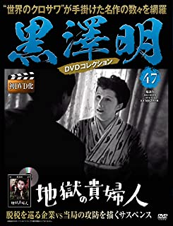 黒澤明 DVDコレクション 47号『地獄の貴婦人』 [分冊百科]