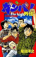 表紙: ガンバ!Fly high 外伝 (少年サンデーコミックス) | 菊田洋之