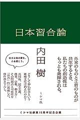 日本習合論 Kindle版