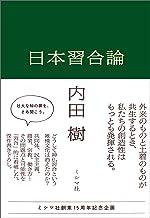 表紙: 日本習合論 | 内田樹