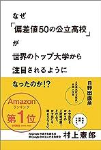 表紙: なぜ「偏差値50の公立高校」が世界のトップ大学から注目されるようになったのか?   日野田 直彦