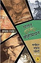 Paalatu Bohemian: Manohar Shyam Joshi Ek Yaad (Hindi Edition)