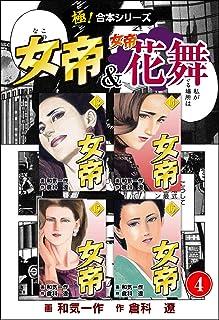 【極!合本シリーズ】 女帝&女帝花舞4巻
