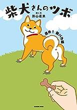 表紙: 柴犬さんのツボ 進め! 親バカ道 | 影山 直美
