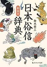 表紙: 日本俗信辞典 動物編 (角川ソフィア文庫) | 鈴木 棠三