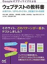 表紙: Googleオプティマイズによるウェブテストの教科書   大柄 優太