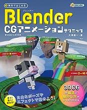 表紙: 無料ではじめるBlender CGアニメーションテクニック ~3DCGの構造と動かし方がしっかりわかる【Blender 2.8対応版】   大澤 龍一