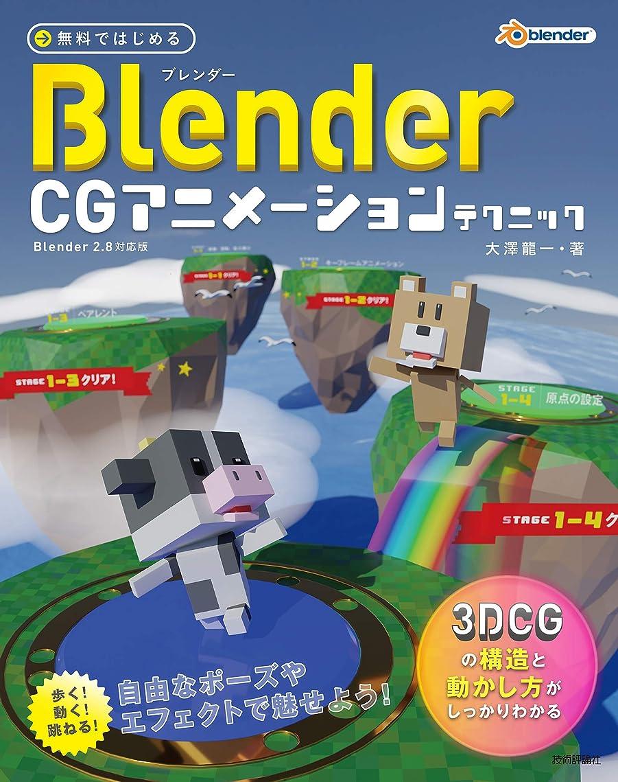 パテオリエントベスビオ山無料ではじめるBlender CGアニメーションテクニック ~3DCGの構造と動かし方がしっかりわかる【Blender 2.8対応版】