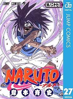 NARUTO―ナルト― モノクロ版 27 (ジャンプコミックスDIGITAL)