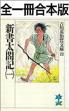 表紙: 新書太閤記全一冊合本版 (吉川英治歴史時代文庫) | 吉川英治