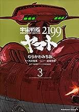 Space Battleship Yamato 2199 Vol.3 (Kadokawa Comics Ace) Manga