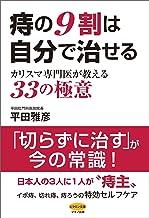 表紙: 痔の9割は自分で治せる | 平田雅彦