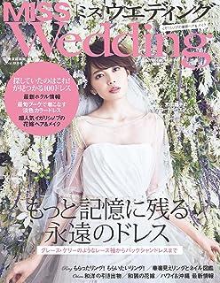 MISS ウエディング 2016 秋冬号 [雑誌]