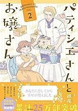 表紙: パティシエさんとお嬢さん: 2 (ZERO-SUMコミックス) | 銀泥
