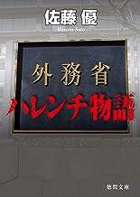 表紙: 外務省ハレンチ物語   佐藤優