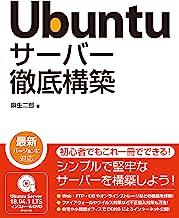 表紙: Ubuntu サーバー徹底構築   麻生 二郎