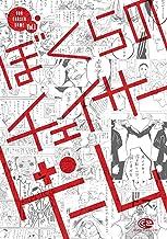 表紙: ぼくらのチェイサーゲーム Vol.1 | 株式会社サイバーコネクトツー