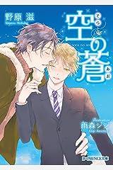 空の蒼 (B-PRINCE文庫) Kindle版