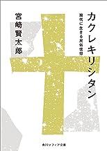 表紙: カクレキリシタン 現代に生きる民俗信仰 (角川ソフィア文庫)   宮崎 賢太郎