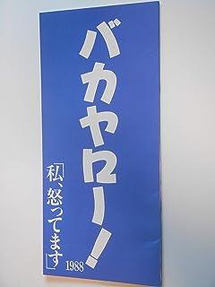 映画パンフレット バカヤロー! 私、怒ってます 大型サイズ 相楽晴子 伊原剛志 安田成美 斉藤慶子 小林薫
